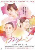 佐々木希&比嘉愛未&ミムラが三姉妹演じる『カノン』、10月公開へ