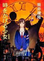 加藤シゲアキ、ドラマ「時かけ」担任役に!エンディングは「NEWS」新曲
