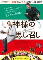 「東京国際映画祭観客賞」受賞作『神様の思し召し』が8月公開決定!