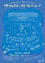 『時をかける少女』公開10周年記念!野外シネマ&ギャラリー開催「東京国立博物館」