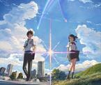 神木隆之介も歓喜!『君の名は。』LAで世界初上映決定「世界がこの作品に恋をする」