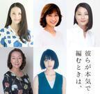 田中美佐子&門脇麦、生田斗真を支える存在に『彼らが本気で編むときは、』キャスト発表