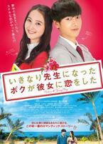 佐々木希、韓国語で「SJ」イェソンとW主演!『いきなり先生になったボクが彼女に恋をした』