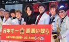 綾野剛、スカパラ登場に大興奮! 「日本で一番悪い状態!」