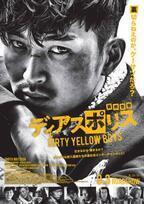 【予告編】松田翔太主演『ディアスポリス』、最もヤバイ事件が幕を開ける…