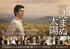 シャーロット、片岡愛之助ら総勢32名のキャスト発表!上川隆也主演「沈まぬ太陽」