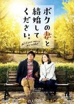 織田裕二&吉田羊が寄り添う…『ボクの妻と結婚してください。』ポスタービジュアルが到着!
