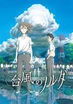 野村周平、初アニメ声優作『台風のノルダ』が本編ノーカットで地上波初放送!