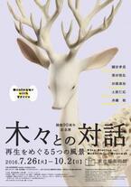 """""""木と再生""""テーマに木彫やインスタレーションを展示「木々との対話ー再生をめぐる5つの風景」"""