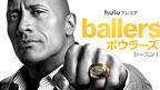 【予告編】ドウェイン・ジョンソン、アメフトスターから華麗に転身!?「Ballers/ボウラーズ」
