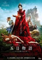 カンヌを2度制した鬼才が描く世界最初のおとぎ話『五日物語』11月日本上陸