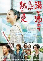 """""""お母ちゃん""""宮沢りえへの愛たっぷり、『湯を沸かすほどの熱い愛』笑顔のポスター解禁"""