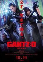 梶裕貴&M・A・O&早見沙織ら新キャスト発表!『GANTZ:O』
