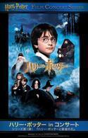 """『ハリー・ポッター』の映画×オーケストラ、""""魔法にかかる""""トレーラー映像到着!"""