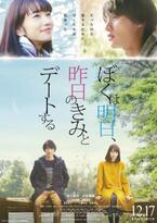 【予告編】福士蒼汰、小松菜奈を「抱きしめたい…」『ぼくは明日、昨日のきみとデートする』