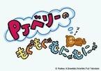 """「パラッパラッパー」が新アニメシリーズで復活! 今度は""""PJベリー""""が主人公"""