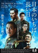 『日本のいちばん長い日』今夜放送!戦争を終わらせるために闘った男たちの物語