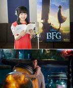 本田望結、『BFG』で声優に初挑戦! 「一生の宝物」