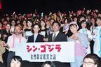 『シン・ゴジラ』片桐はいり、市川実日子らに熱烈歓声! 松尾諭はあの名セリフを再現!