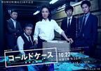 吉田羊&永山絢斗&三浦友和ら豪華キャストが集結! 「コールドケース」ポスタービジュアルが到着
