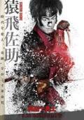 中村勘九郎&松坂桃李&大島優子ら、魅力全開のキャラポスター到着『真田十勇士』