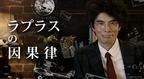 「ラーメンズ」片桐仁、不思議な天才を紹介! 「ラプラスの因果律」が配信&放送