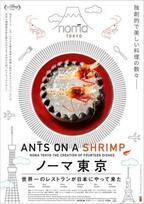世界一のレストランが日本上陸! ビジュアルは奇跡の1品