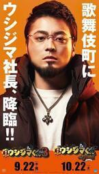 山田孝之がゴジラ・ロードをジャック! 『闇金ウシジマくん Part3』