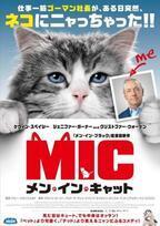 ケヴィン・スペイシーが猫にニャっちゃった!『メン・イン・キャット』11月公開