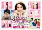 「チャラン・ポ・ランタン」が新垣結衣主演ドラマのOP曲を担当!