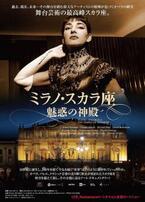 マリア・カラスを生んだ芸術の殿堂に迫る!『ミラノ・スカラ座 魅惑の神殿』公開へ