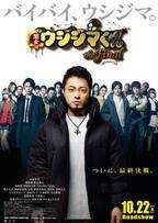 【予告編】ついにファイナル!『闇金ウシジマくん』山田孝之も「いい映画になっています」