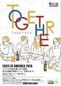 食欲の秋にアメリカンフードを堪能! 「Taste of America2016」都内の約50店舗で開催