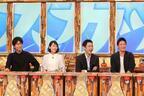山田涼介ほかフジ秋ドラマのキャスト集結!「痛快TV スカッとジャパン」3時間SP今夜放送