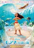 ディズニー最新作『モアナと伝説の海』、日本版ポスターが到着!