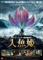 『少林サッカー』チャウ・シンチー最新作は『人魚姫』! 新春に日本上陸決定