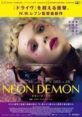 【予告編】エル・ファニング、究極の美にとり憑かれる…『ネオン・デーモン』公開決定