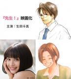 生田斗真、先生役で5年ぶり王道恋愛映画!生徒役に広瀬すず 「先生!」実写化