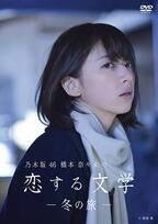 乃木坂46・橋本奈々未の「恋する文学」が写真家・岡田敦とコラボ!