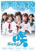 浜辺美波主演『咲-Saki-』、高校別ポスタービジュアルが到着!