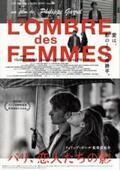 モノクロームで描く男と女…名匠フィリップ・ガレル監督『パリ、恋人たちの影』公開へ