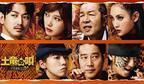 『土竜の唄』『サバイバルファミリー』がマカオ映画祭へ! 生田斗真&小日向文世らも参加