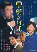 広末涼子、桑田佳祐新曲MVで70年代サスペンス熱演!「とても沁みました」