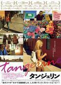【予告編】刺激たっぷり!トランスジェンダーの娼婦2人が過ごすLAのXマス・イブ『タンジェリン』
