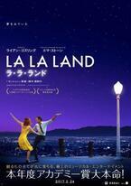 ライアン・ゴズリング×エマ・ストーン『ラ・ラ・ランド』、恋に落ちるポスター解禁!