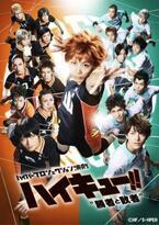 須賀健太主演舞台「ハイキュー!!」、新作が来春上演へ「よろしくおねがいしゃす!!」