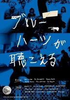 市原隼人&斎藤工ら出演! 映画『ブルーハーツが聴こえる』クラウドファンディング開始