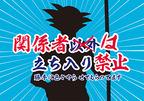 鳥山明&尾田栄一郎がパロディにクレーム!? 「大銀魂展」でコメント展示