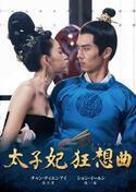 【予告編】プレイボーイがタイムスリップして皇太子妃に!? 中国の社会現象ドラマがリリース