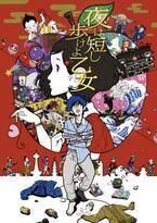 星野源、「夜は短し歩けよ乙女」アニメ映画化に主演!原作・森見登美彦は「感無量」